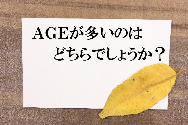 AGEが多いのは?
