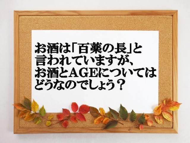 お酒とAGE