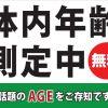 """9月度抗""""糖化""""の日、AGE測定会のお知らせ"""